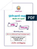 9th standard Tamil and English volume -2