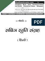Sachitra Stuti Sangrah Hindi