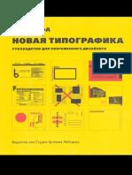 Чихольд Ян Новая Типографика М 2011.pdf