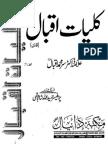 Asrar-e-Khudi by Allama Iqbal (With Urdu Translation)