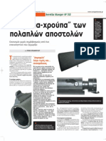 Παρουσίαση Beretta Stoeger SP312 Κυνηγετικά Νέα_23.04.2014