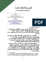 مقال - اليمن والاحتلال التركي - دراسة تاريخية - أبريل 2014م