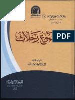 كتاب رحلة الأغواطي - الحاج ابن الدين