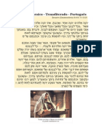 Shema Transliterado