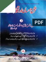 Tazkiya Wa Ihsan Aur Akabireen e Tabligh