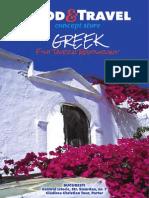 meniu_grecesc