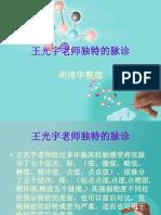1-学习资料-王光宇老师独特的脉诊