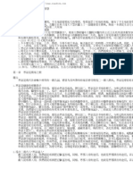 %2fbook_txt%2f016FA46C-6AFF-4DDF-BD81-38A7F6DA475F