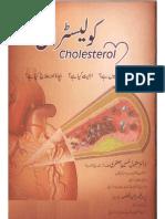 Heart and Cholesterol Urdu