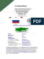 Gobierno Provisional Ruso.docx