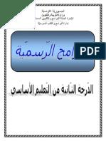 البرامج الرسمبة - الدرجة 2