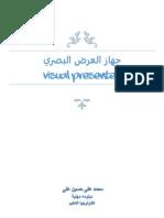 جهاز العرض البصري VISUAL PRESENTER