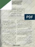 Dhundlake Chhatt Jain Gay Urdu Novels Center (Urdunovels12.Blogspot.com)