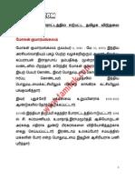 amilgk.com - tnpsc-tet-trb-police SI Exam tamil english notes-விடுதலைப் போராட்டத்தில் ஈடுபட்ட தமிழக விடுதலை வீரர்கள் 09