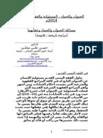 الحيوان والجماد - المسئولية والعقاب - أبريل 2014م