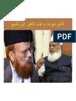 شیعہ کافر نہیں - دیوبندی اکابر کا مفصل فتویٰ