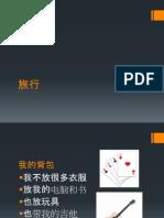 chinese travel presentation 1
