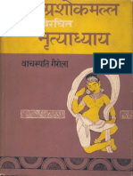 Ashok Kamal's Nrityadhyaya - Vachaspati Gairola