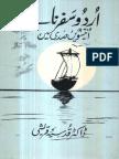 Sunday Old Book Bazar Karachi-20 April, 2014-Rashid Ashraf