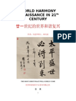 ENGLISH BOOK WORLD HARMONY RENAISSANCE IN 21ST CENTURY doc