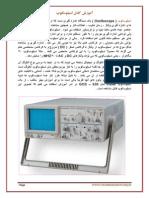آموزش کامل کار با اسیلوسکوپ.pdf