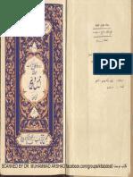Mawazna e Anees o Dabeer Muqadma