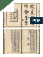 上海江東茂記書局重校石印本