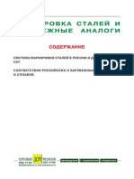 Маркировка Сталей и Заруб Аналогов