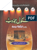 Kashkol-e-Majzoob- Khawaja Aziz Ul Hassan Majzoob