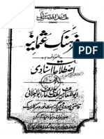 Farhang e Usmaniyah (Hyderabad Deccan Literature) - Mir Lutf Ali