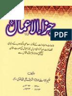 Jaza - ul - Amaal