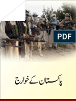 Pakistan Ke Khawarij Urdu Version