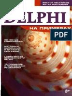 Виктор Пестриков, Артур Маслобоев - Delphi На Примерах