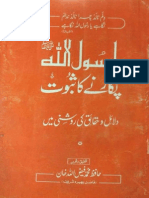 Yarasoolallah Pukarnay Ka Saboot