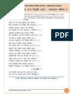 Sri Bala Mantra Siddhi Stavam - Mahakala Samhita