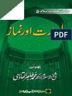Tahar Aur Namaz