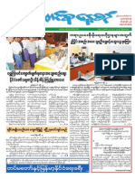 Vol-2, No-14 the Union Daily Newspaper (24.4.2014)