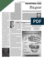 """Εφημερίδα """"ΦΩΝΗ ΤΗΣ ΚΟΡΙΝΘΙΑΣ"""" - 24/4/2014"""