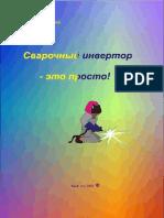 Негуляев В.Ю. Сварочный Инвертор (2005)
