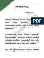 Paramahansa yogananda books in tamil pdf