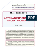 Нореков Автоматизированное Проектирование 2000