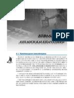 ΑΕΠΠ Τετράδιο Μαθητή - Κεφάλαιο 8