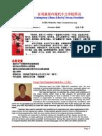 CCSA Newsletter Oct-2009