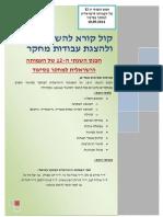 קול קורא הכנס ה12 של עמותה ישראלית 24.3.2014