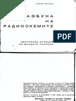SHISHKOV a[2].-Azbuka Na Radioshemite