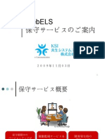 WebELS保守サービスのご案内