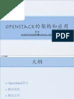 2012华东运维技术大会的资料_--OpenStack架构与应用(1)
