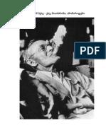 ჰერმან ჰესე - ესე, მოთხრობა, ამონარიდები