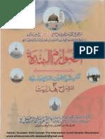 Al Sawarim Ul Hindiyah Text