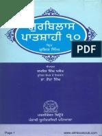 Gurbilas Patshahi 10 -  Koer Singh (Kuir Singh)